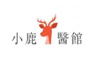 投资家网快讯|小鹿医馆获诺基亚成长基金2000万美元Pre-C轮融资