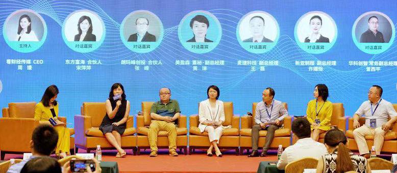 """""""蓉汇湾区·智创未来""""--战略新兴产业峰会在深圳举行"""