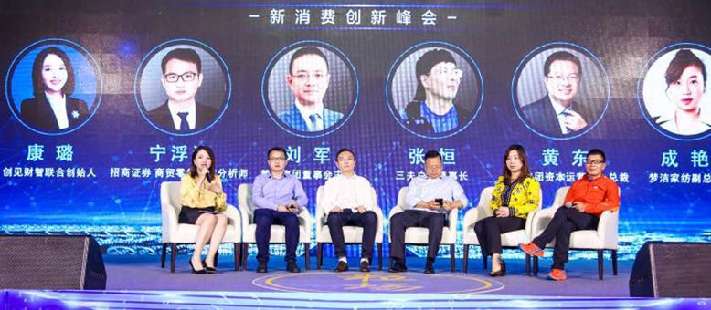 """""""洞见未来·2019新消费创新峰会""""在北京成功举办"""