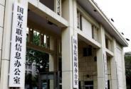 国家网信办集中开展网络音频专项整治