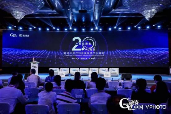 融资中国2019股权投资产业峰会圆满落幕