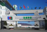 益盛药业:健康中国战略助力人参全产业链发展