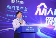 投资家网快讯|众能联合宣布完成15亿人民币战略融资