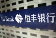 中央汇金战略投资恒丰银行,影子股*ST华业或将收益
