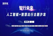 """""""智行未来·2019投资家网人工智能+智慧出行沙龙""""在京成功举办"""