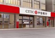 中信银行以科技驱动创新 数字化转型再提速