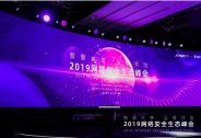 机蜜亮相2019网络安全生态峰会 诠释信用租生态安全链建设概要