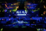 2019年度知识服务行业峰会:共话知识服务2.0