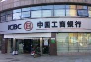 工商银行正式成为杭州亚运会官方银行服务合作伙伴