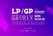 第13届中国投资年会·有限合伙人峰会即将开启