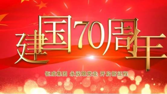 钜成集团《我和我的祖国》快闪MV正式发布!