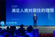 投资家网快讯|居理新房完成数千万美元C轮融资,领跑新房电商市场