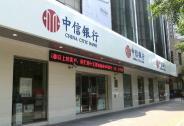 中信银行广州分行理财权益等你来