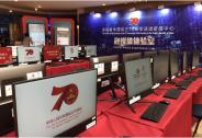 """小胖机器人特邀入驻""""庆祝新中国成立70周年""""国家新闻中心"""
