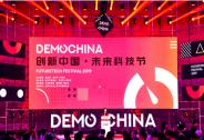 """2019 DEMO CHINA创新中国•未来科技节"" 在杭州圆满举办"