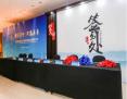 接轨大上海,融入长三角吴中(上海)现代服务业宣传推介会圆满举行