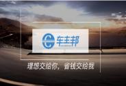 """车主邦荣获""""2019中国数字化能源综合解决方案供应商""""大奖"""