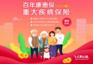 开心保深耕互联网保险布局:百年康惠保(2020版)版正式上线