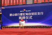 唐山银行曹妃甸自贸区支行昨日揭牌,成为落户河北省自贸区首家银行