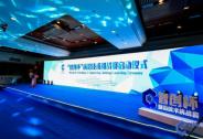 智汇深圳挑战未来,创新驱动先行示范