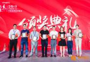 2019中国品牌经济峰会在北京成功举办,企业品牌经济指数榜单出炉