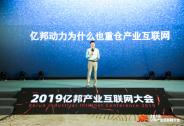 百位投资人齐聚 2019亿邦产业互联网成功召开