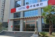 中信银行广州分行商票贷助力普惠客户成长