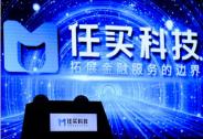 """任买科技与凡普金科拆分:聚焦""""To B""""业务"""