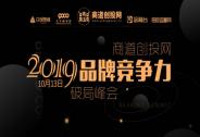 """""""商道创投网——2019品牌竞争力破局峰会""""即将亮相深圳"""