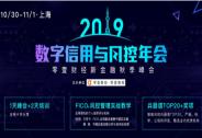 零壹财经携手FICO®专家开展风控管理实战课程