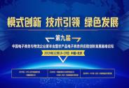 【诚邀莅临】第九届中国电子商务与物流企业家年会