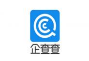 投资家网首发|企查查宣布完成数亿人民币C轮融资