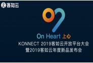 工行山西分行副行长梅超确认出席2019客如云开放平台大会,周三见!