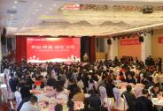 诺诺云代账受邀出席山西省代账行业协会2019年大会