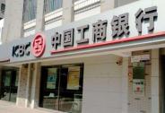 重磅!工商银行重庆市分行原副行长谢明被开除党籍