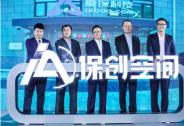 人保金服联合Plug and Play中国成立国内首个保险科技孵化加速器