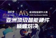 AHB亚洲智能硬件大赛2019大战将至,15家顶尖智能硬件团队蓄势待发