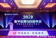 零壹财经2019数字信用与风控年会:新形势下行业的机遇与挑战