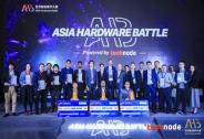 AHB亚洲智能硬件大赛2019上海总决赛圆满结束!