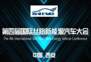 2019 SNEVC第四届国际丝路新能源汽车大会盛大开幕