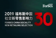 2019福布斯中国社交新零售影响力30人评选报名正式启动