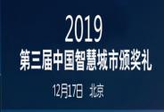 2019中国智慧城市科学发展大会即将举办