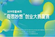 """2019年衢州市""""奇思妙想""""创业大赛12个创业项目晋级决赛!"""