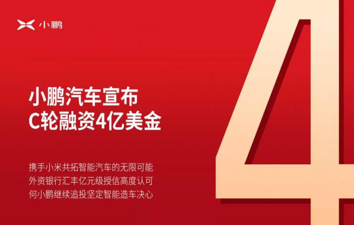 投资家网快讯|小鹏汽车获得C轮融资4亿美金,小米为主要投资者