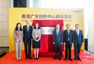 默克广东创新中心正式投入使用,助力粤港澳大湾区创新发展