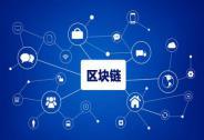 2019金融科技、监管科技、区块链蓝皮书发布会在京举行