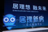 居理新房CEO王鹏:催熟的商业必定早衰,房产交易的核心重在服务