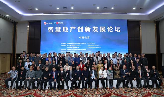 华程天工2019-2020《智慧地产创新发展论坛》在首都北京圆满落幕!