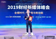 """正商参阅荣获""""金V榜2019年度最具价值财经自媒体"""""""