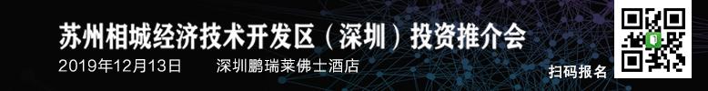 苏州相城经济技术开发区(深圳)投资推介会